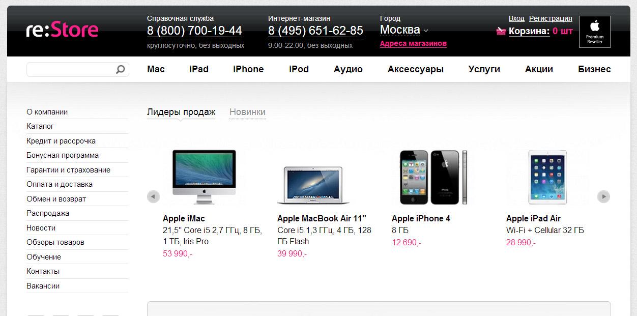 Копирайтер apple
